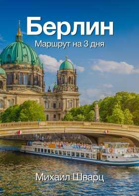 Берлин маршрут на 3 дня