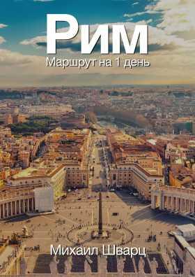 Маршрут по Риму