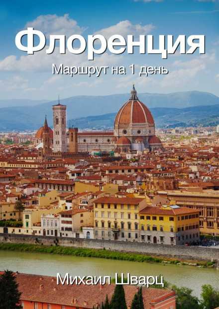 Маршрут по Флоренции